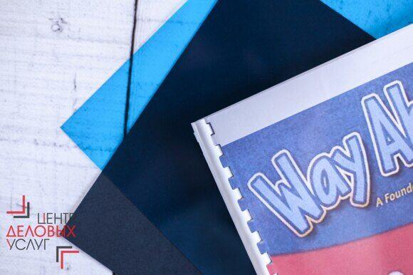 Разноцветные обложки для брошюровки